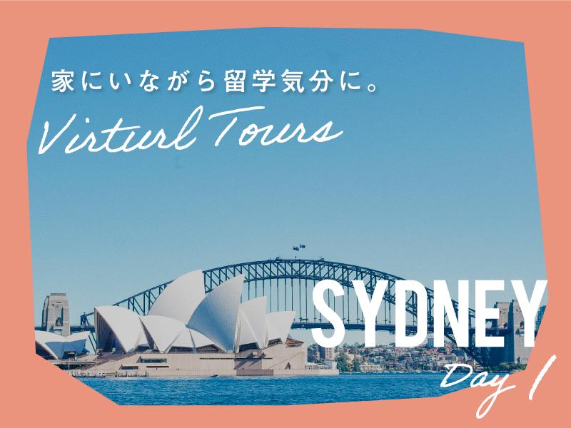 家にいながら留学気分に!バーチャル留学ツアー【オーストラリア/シドニーver day1】