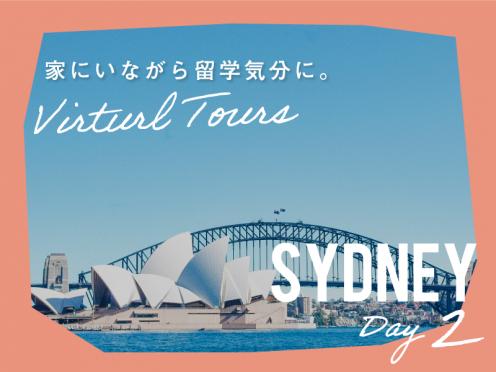 家にいながら留学気分に!バーチャル留学ツアー【オーストラリア/シドニーver day2】
