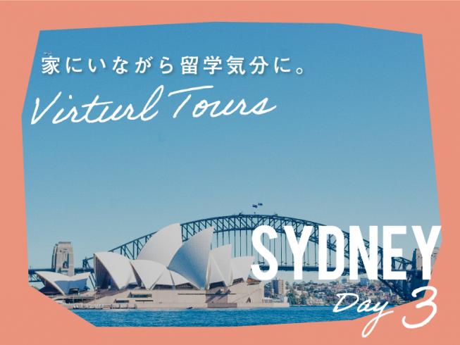 家にいながら留学気分に!バーチャル留学ツアー【オーストラリア/シドニーver day3】