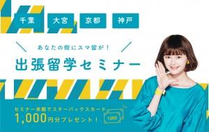 【各10名様限定】8月大宮・千葉・京都・神戸出張留学セミナーを実施します!