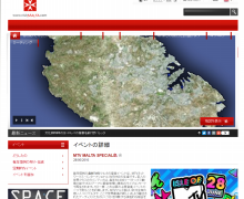 マルタ留学 6月のマルタ国内イベント情報