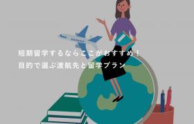 短期留学するならここがおすすめ!目的で選ぶ渡航先と留学プラン