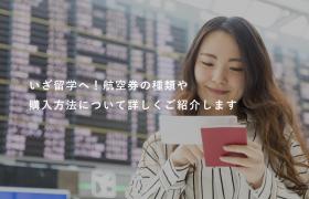 いざ留学へ!航空券の種類や購入方法について詳しくご紹介します
