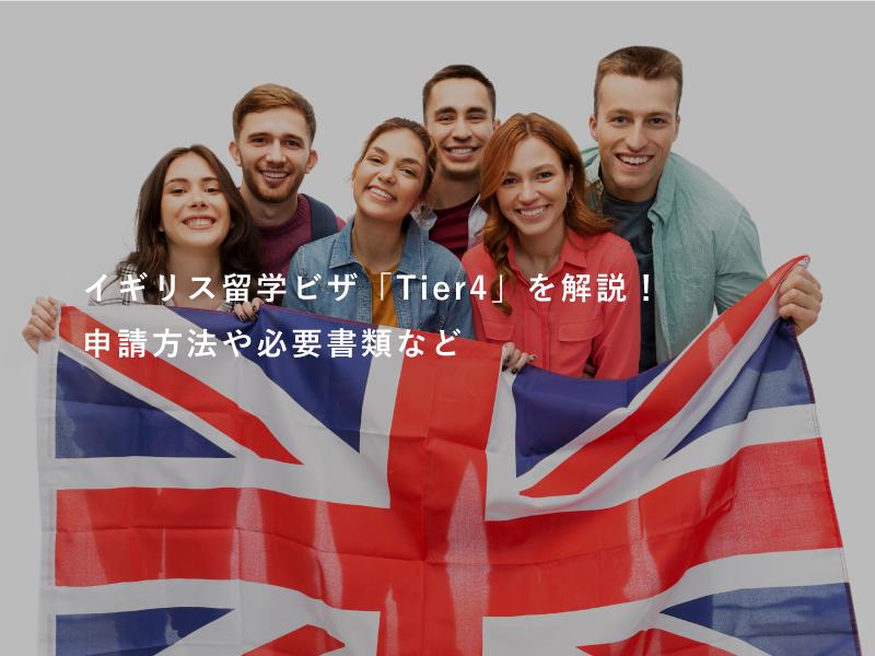 イギリス留学ビザ「Tier4」を解説!申請方法や必要書類など