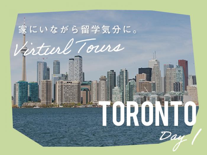 家にいながら留学気分に!バーチャル留学ツアー【カナダ/トロントver day1】
