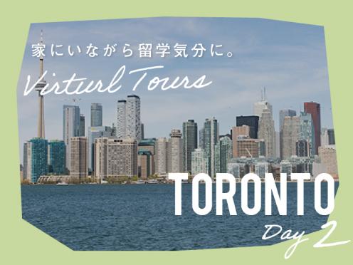 家にいながら留学気分に!バーチャル留学ツアー【カナダ/トロントver day2】