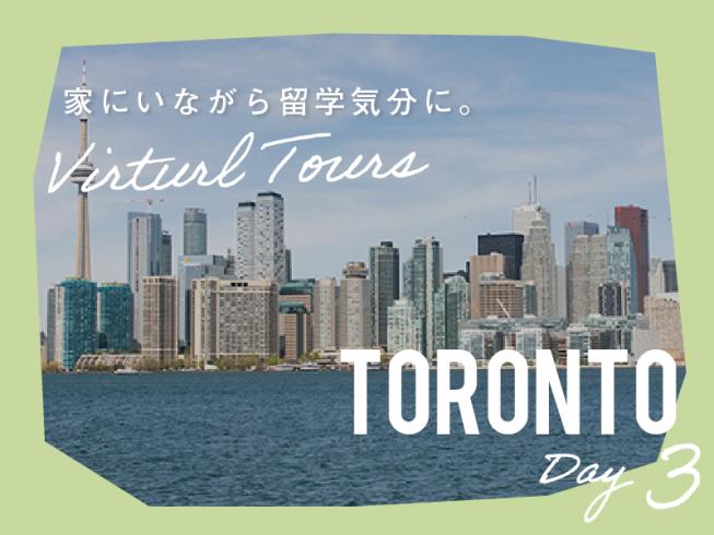 家にいながら留学気分に!バーチャル留学ツアー【カナダ/トロントver day3】