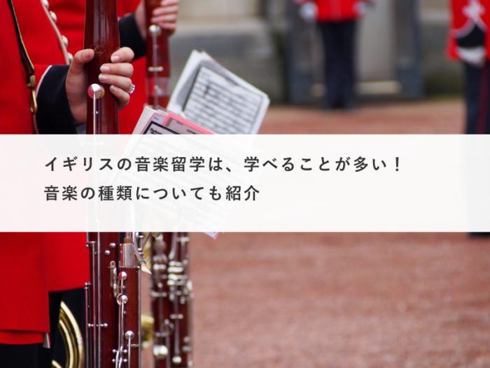 イギリスの音楽留学は、学べることが多い!音楽の種類についても紹介