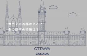 カナダの首都はどこ?その都市の特徴は?