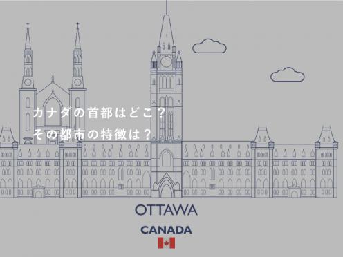 留学先として大人気なカナダの首都はどこ?その都市の特徴は?