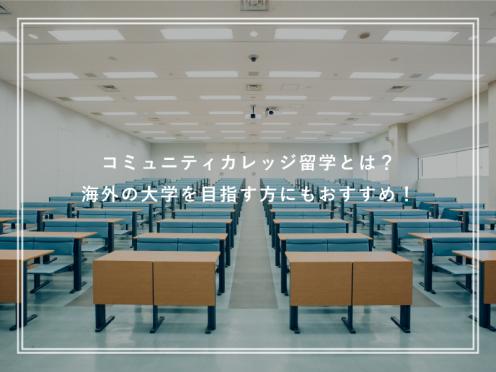 コミュニティカレッジ留学とは?海外の大学を目指す方にもおすすめ!