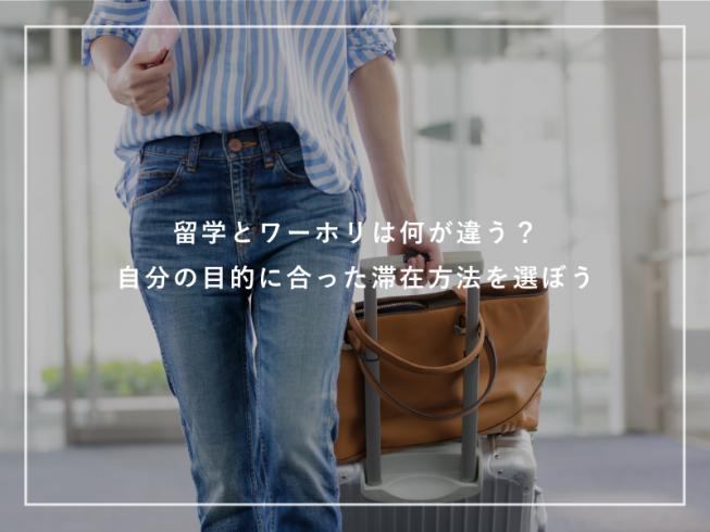 留学とワーホリは何が違う?自分の目的に合った滞在方法を選ぼう