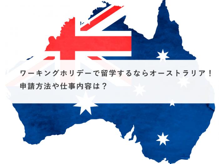 ワーキングホリデーで留学するならオーストラリア!申請方法や仕事内容は?